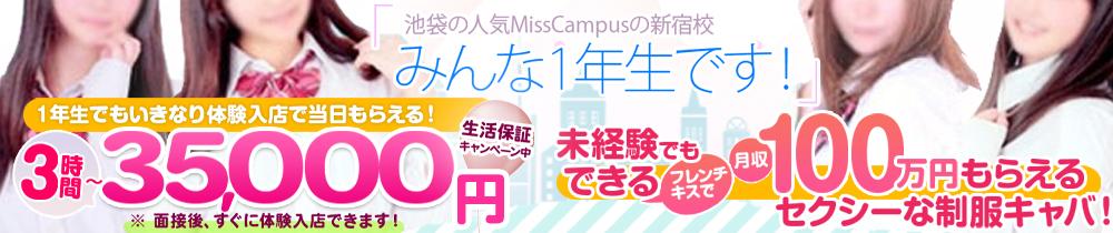 MissCampus新宿校の求人画像