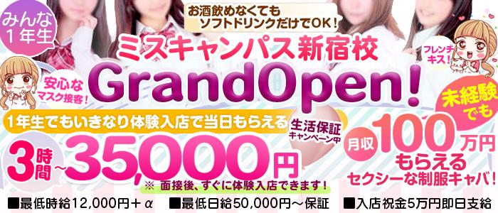 MissCampus新宿校の体験入店求人画像