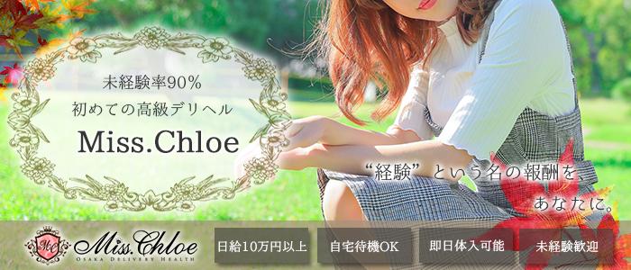 未経験・Miss.Chloe(ミス・クロエ)