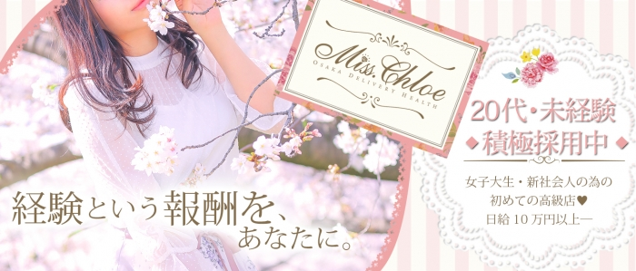 Miss.Chloe(ミス・クロエ)の体験入店求人画像