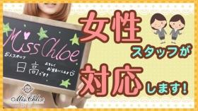 Miss.Chloe(ミス・クロエ)のバニキシャ(スタッフ)動画