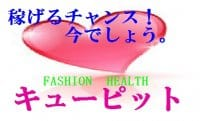 ファッションヘルス キューピット