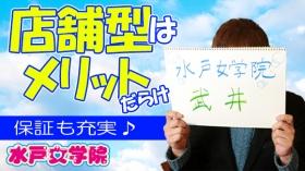 水戸女学院の求人動画