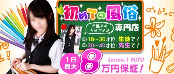Lesson.1 水戸校 YESグループ