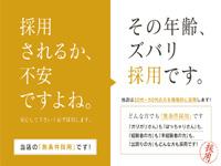 TSUBAKI-ツバキ- YESグループで働くメリット2