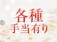 ソープランド蜜 人妻・美熟女専門店で働くメリット6