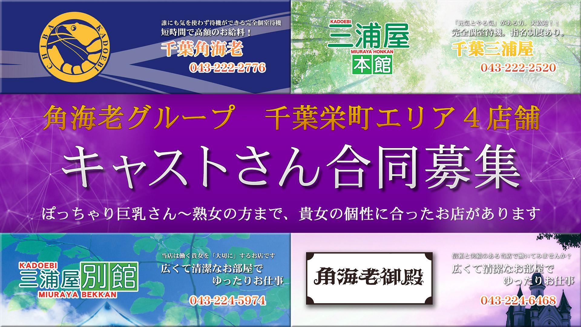 角海老グループ 千葉栄町エリアの求人画像
