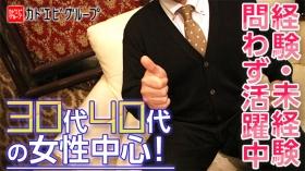 角海老グループ 千葉栄町エリアの求人動画
