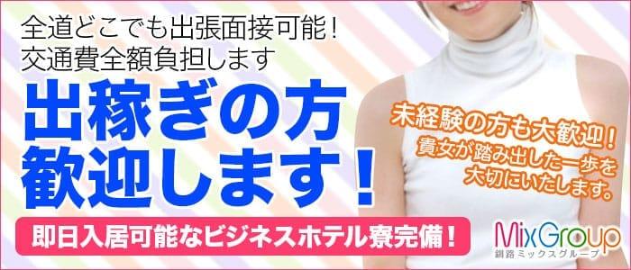 出稼ぎ・Mix Group