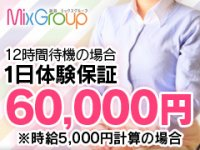 Mix Group