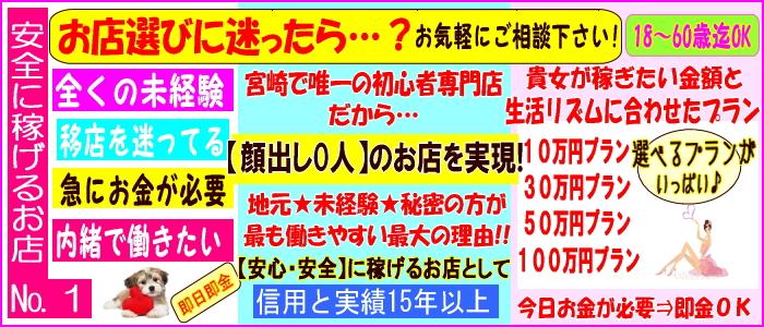 体験入店・ハートセラピー