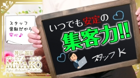 MiYAKOのスタッフによるお仕事紹介動画
