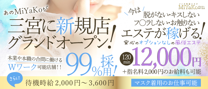 メンズ性感エステMiYaKo神戸支店の求人画像