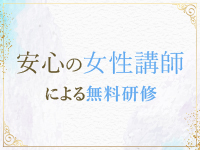 メンズ性感エステMiYaKo神戸支店で働くメリット6