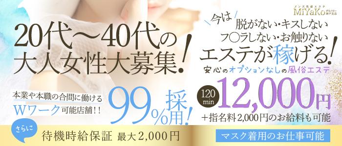 メンズ性感エステMiYaKoデリバリー神戸支店の人妻・熟女求人画像