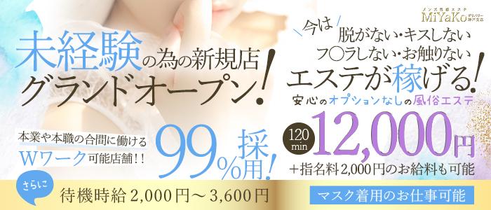 メンズ性感エステMiYaKo神戸支店の未経験求人画像
