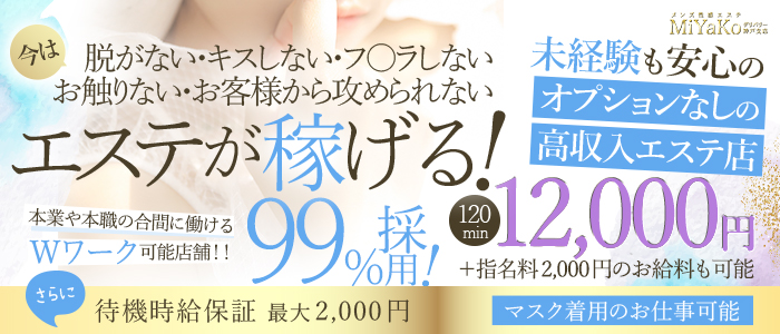 メンズ性感エステMiYaKoデリバリー神戸支店の未経験求人画像