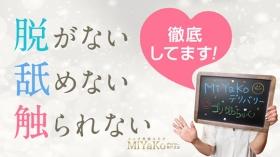 メンズ性感エステMiYaKoデリバリー神戸支店のスタッフによるお仕事紹介動画