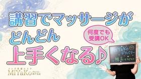 メンズ性感エステMiYaKoデリバリー神戸支店に在籍する女の子のお仕事紹介動画