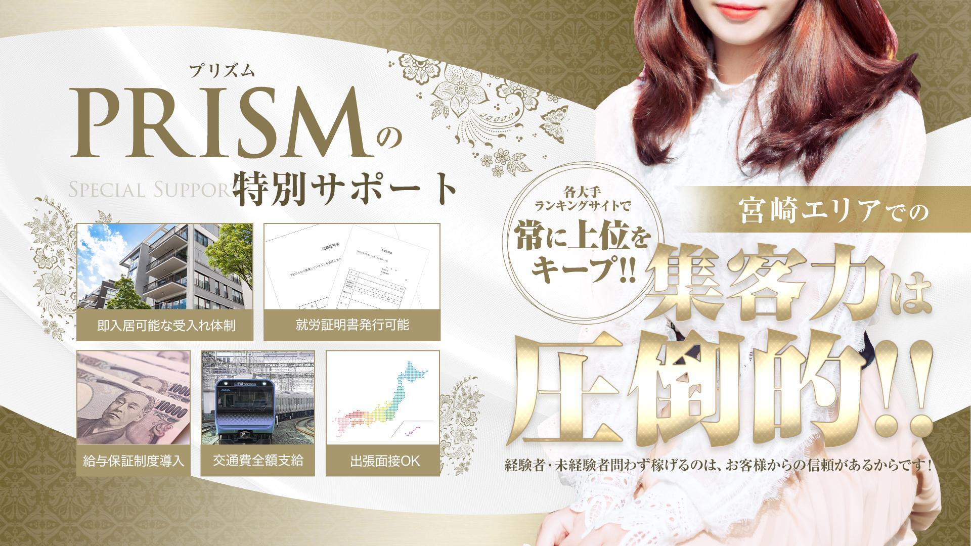 PRISMの求人画像