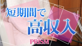 PRISMの求人動画