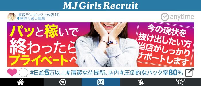 体験入店・MJ