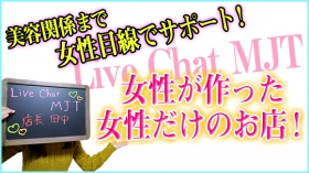 Live Chat MJTのスタッフによるお仕事紹介動画