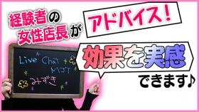 Live Chat MJTに在籍する女の子のお仕事紹介動画