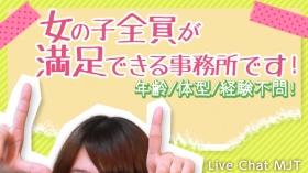 Live Chat MJTの求人動画