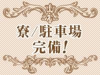 松戸人妻花壇で働くメリット6