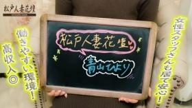 松戸人妻花壇に在籍する女の子のお仕事紹介動画