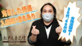 松戸人妻花壇のスタッフによるお仕事紹介動画