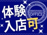 セクハラOFFICE 川越店