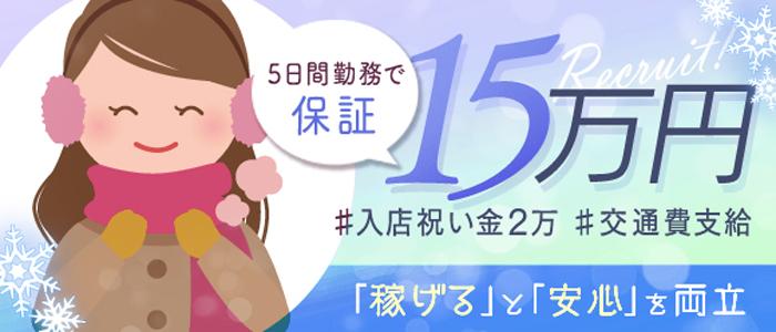 体験入店・山梨密会倶楽部 ママとお姉さん 甲府店