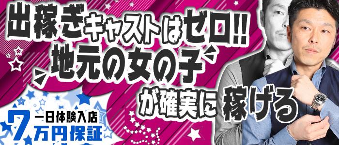 Excellent-エクセレント-名古屋店の体験入店求人画像