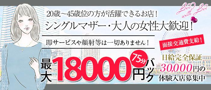 未経験・元町奥さま(人妻ルミナスグループ)