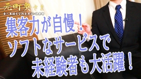 元町奥さま(人妻ルミナスグループ)の求人動画
