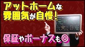 元町奥様(ルミナスグループ)の求人動画