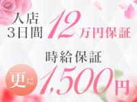 3日間12万円保証!更に入店後時給保証も!のアイキャッチ画像