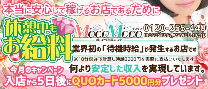 MocoMocoの求人画像