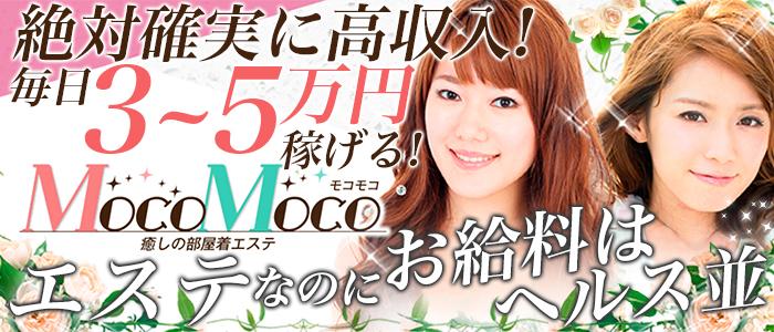 MocoMoco