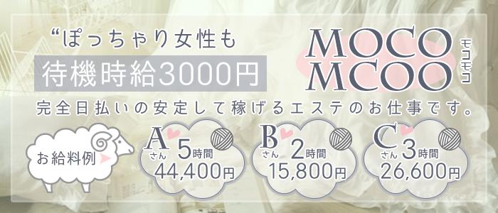 MocoMocoの求人情報