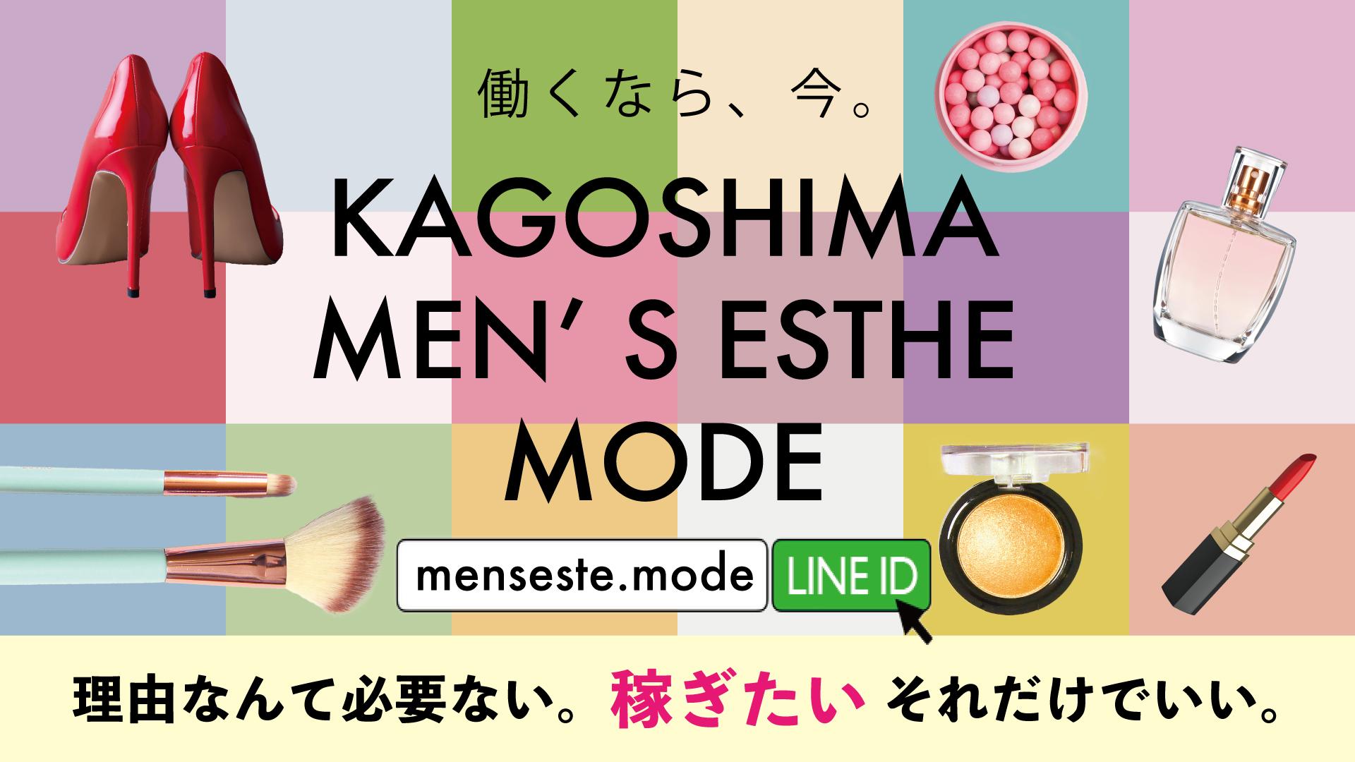 鹿児島メンズエステMODE(モード)の求人画像