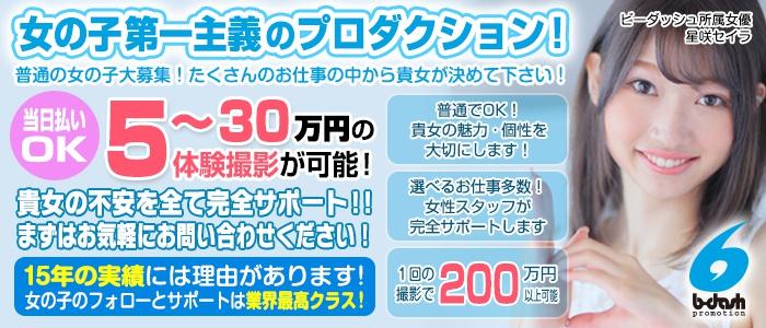 体験入店・ビーダッシュプロモーション