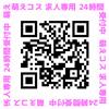 【萌えコス】の情報を携帯/スマートフォンでチェック