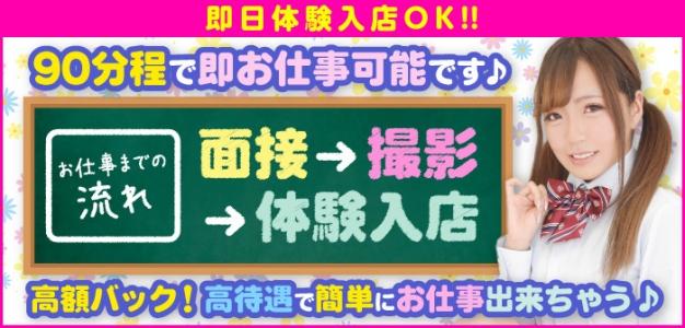 体験入店・萌えコス