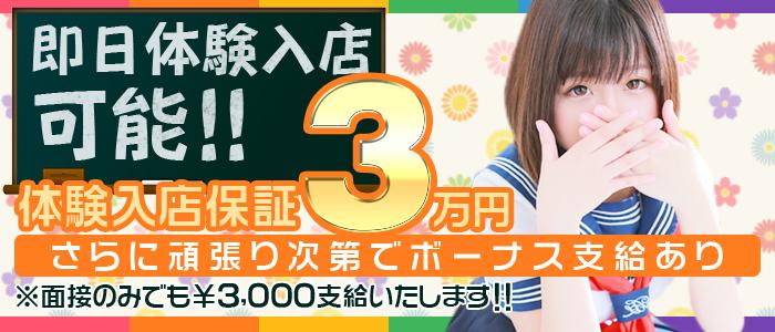 体験入店・萌え萌え学園