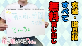萌え萌え学園キタ店のバニキシャ(スタッフ)動画