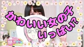 妹CLUB 萌えリーンのお部屋の求人動画