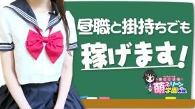 妹CLUB 萌えリーン学園 本校の求人動画